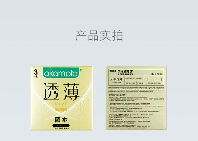 冈本旗舰店系列产品中,薄度仅次于003系列薄似无感。脱除敏感,加入柔丝剂和润滑剂