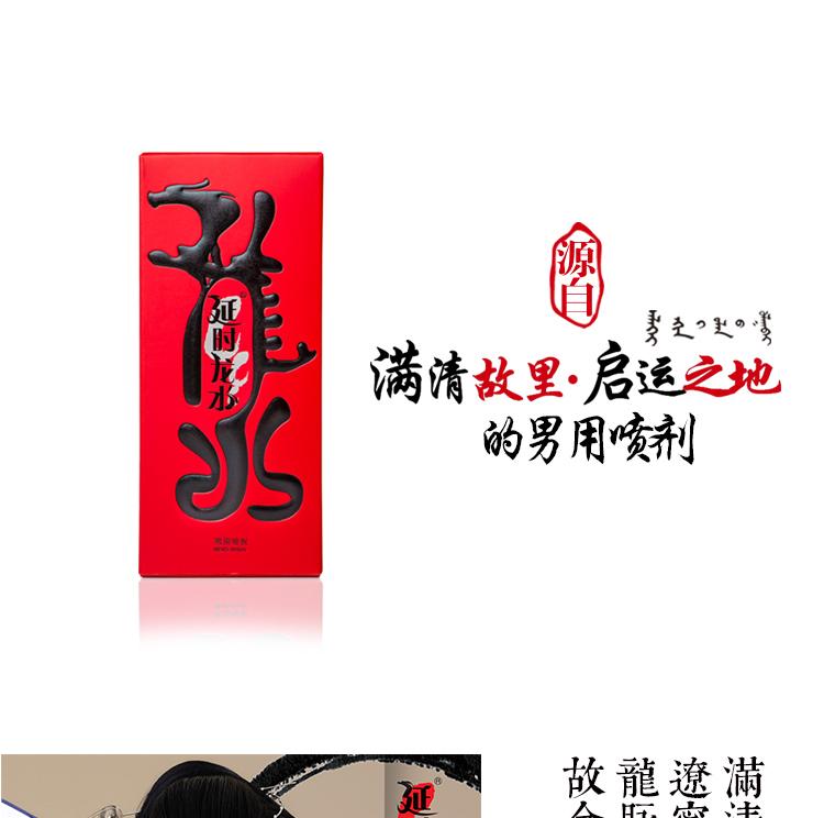 【经典款】欲春堂男用喷剂延时龙水