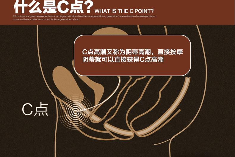 什么是C点?C点高潮又称为阴蒂高潮,直接按摩阴蒂就可以直接获得C点高潮