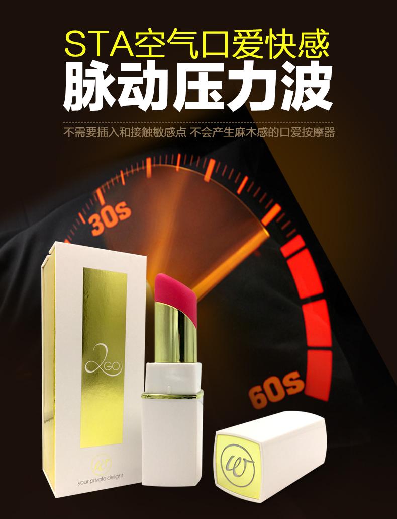 STA空气口爱快感,脉动压力波,不需要插入和接触敏感点