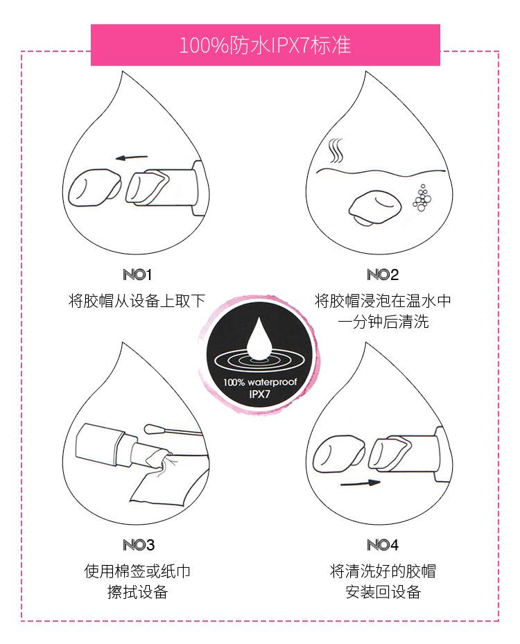 2、用刺激头包裹阴蒂,使用轻微的压力保持密封;