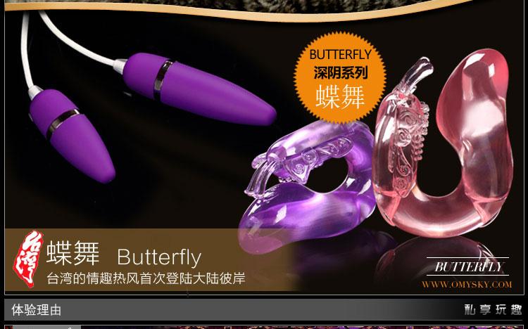 omysky 蝶舞Butterfly深阴系列G点按摩器