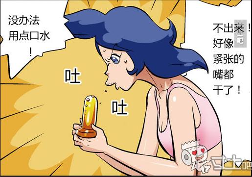 日本邪恶少女漫画图片之女汉子用具。哎呀!毛毛堵住了!都没准备好...怎么弄那么大的!没办法用点口水!不出来!好像紧张的嘴都干了!啫喱也得用水溶性啫喱,不能用油溶性啫哩!叔叔,快点给一个水溶性啫哩!