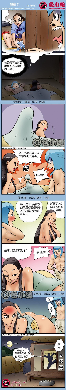 邪恶漫画:阿福2,刚才到底在想什么-色小组-笑